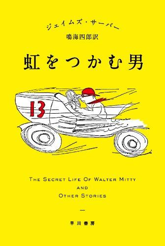 虹をつかむ男 (ハヤカワepi文庫)