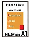 HT711ポスターフレーム A1 表面UVカットシート【ダークブラウン木目】