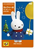 【Amazonの商品情報へ】ミッフィーとおともだち スペシャル ミッフィーの パーティへ ようこそ! [DVD]