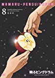 輪るピングドラム 8 [DVD]
