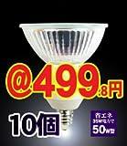 10個 ダイクロハロゲン電球/ハロゲンランプ 12V50W型(省エネタイプ)JR12V35W-EZ10