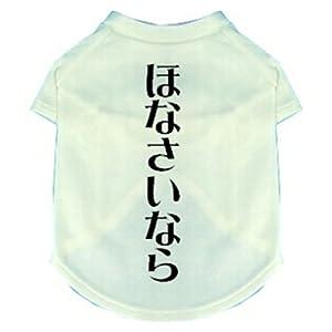 【わんわん本舗】おもしろデザインTシャツ『ほなさいなら』 (S)