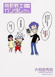 機動戦士ガンダムさん(11)カドカワコミックス・エース (角川コミックス・エース 40-40)