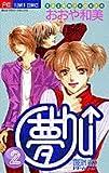 夢chu↑(ドリームキッス) 2 (フラワーコミックス)
