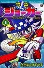 怪盗ジョーカー 第1巻 2008年03月28日発売