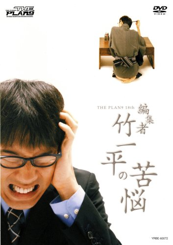 THE PLAN9/編集者 竹一平の苦悩 [DVD]