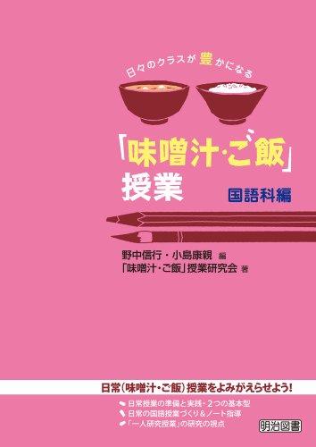 日々のクラスが豊かになる「味噌汁・ご飯」授業 国語科編