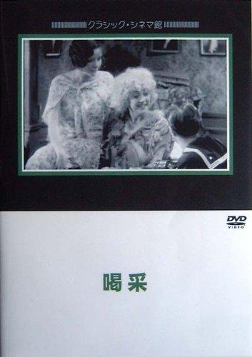 喝采 [DVD]