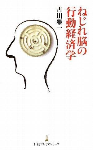 ねじれ脳の行動経済学