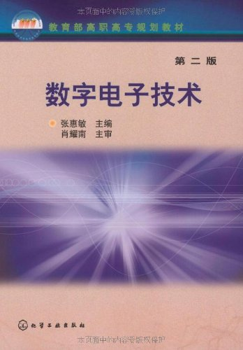 数字电子技术/张惠敏