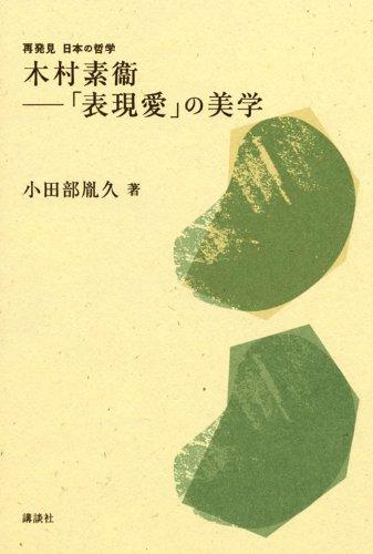 木村素衞――「表現愛」の美学 (再発見 日本の哲学)