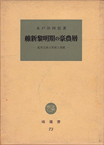 維新黎明期の豪農層 (1970年) (塙選書)