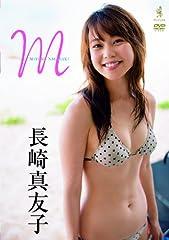 長崎真友子DVD「タイトル未定」(仮)