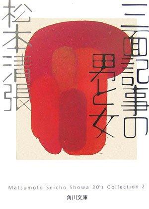 三面記事の男と女―Matsumoto Seicho Showa 30's Collection〈2〉