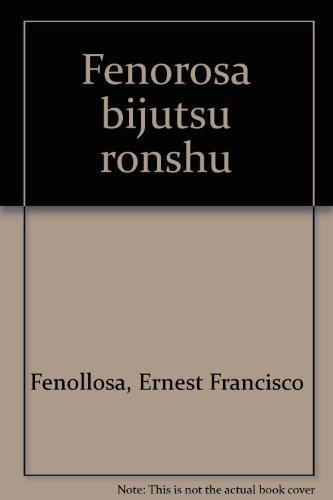 アーネスト・フェノロサの画像 p1_27
