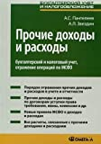 img - for Other income expenses accounting tax accounting recording transactions under IFRS Prochie dokhody i raskhody bukhgalterskiy i nalogovyy uchet otrazhenie operatsiy po MSFO book / textbook / text book
