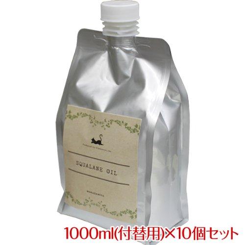 スクワランオイル1000ml付替用×10個セット