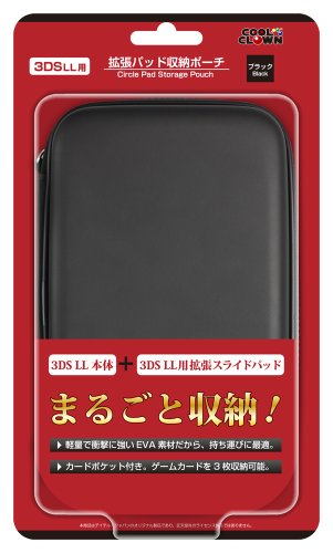 (3DSLL用)拡張パッド収納ポーチ