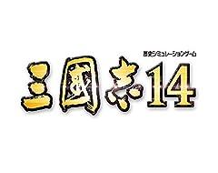 三國志14 GAMECITY & Amazon.co.jp 限定セット 【Amazon.co.jp限定】PS4テーマ メール配信
