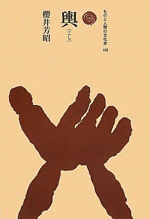 輿(こし) (ものと人間の文化史) 書影