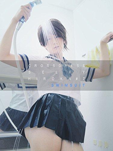 女装子ヒロカの自画撮りグラビア #7 制服と水着 Crossdress Selfy Hiroka