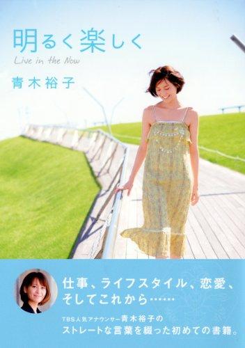 明るく楽しく 青木裕子 (著) (2010/9/8)