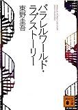 """東野 圭吾 """"パラレルワールド・ラブストーリー"""""""
