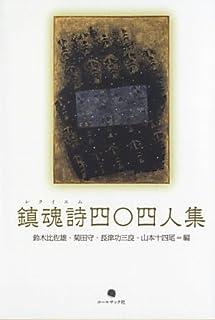 鎮魂詩(レクイエム)四〇四人集