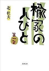 楡家の人びと 第1部 (新潮文庫 き 4-57)