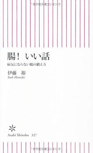 腸! いい話 (朝日新書)
