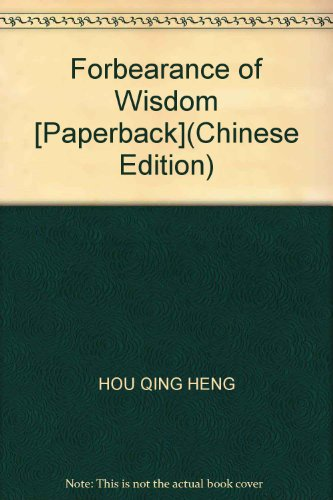 Forbearance of Wisdom [Paperback](Chinese Edition) PDF