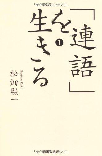 「連語」を生きる (吉備人選書)