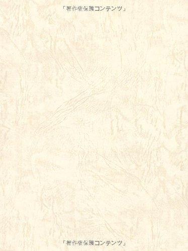 西村茂樹全集〈第9巻〉訳述書5・日記