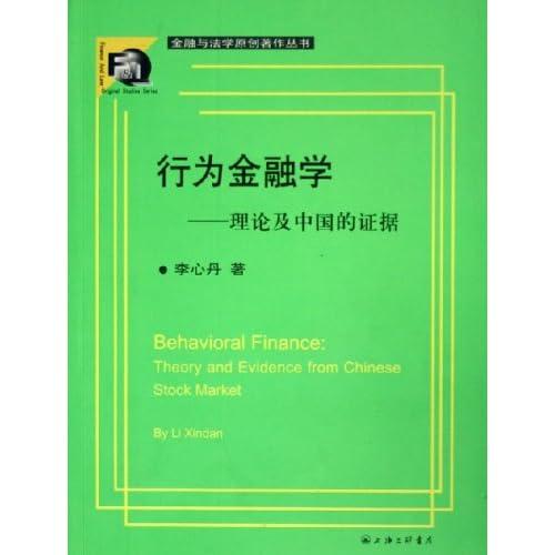 行为金融学:理论及中国的证据(金融与法学原创著作)