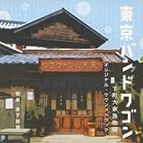 「東京バンドワゴン~下町大家族物語」オリジナル・サウンドトラック