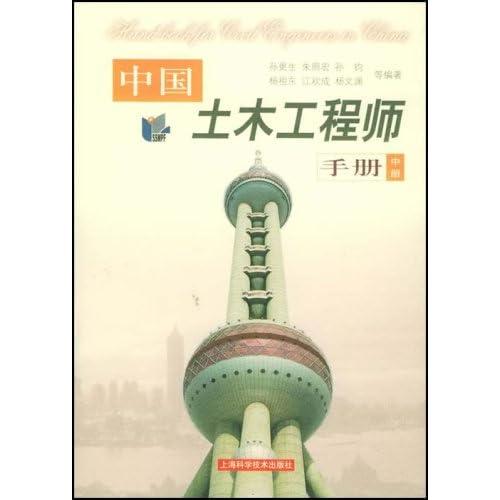 中国土木工程师手册(中)(精)