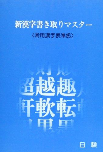 新漢字書き取りマスター