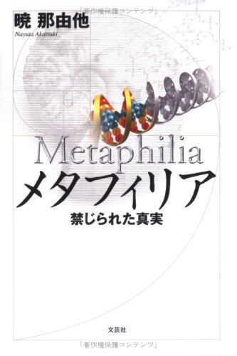 メタフィリア