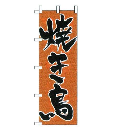 Japanese Restaurant Supply Speecial Flag Nobori Yakitori--Chicken Bbq