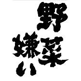 魂心Tシャツ 野菜嫌い(LサイズTシャツ白x文字黒)