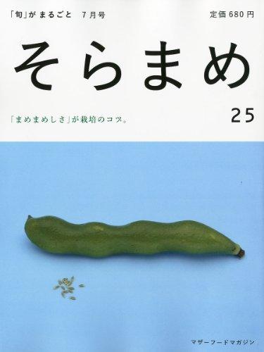 「旬」 がまるごと 2011年 07月号 [雑誌]