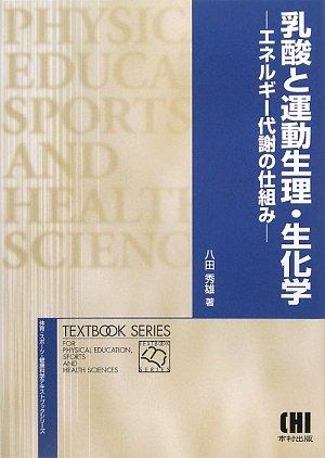 乳酸と運動生理・生化学―エネルギー代謝の仕組み (体育・スポーツ・健康科学テキストブックシリーズ)