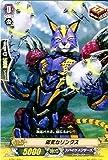カードファイト!!ヴァンガード/第2弾/BT02/046/C/陽気なリンクス