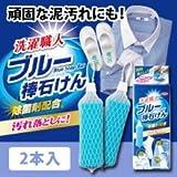 【頑固な泥汚れにも!】洗濯職人 ブルー棒石けん