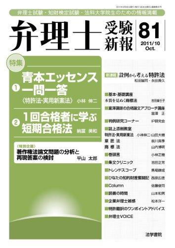 弁理士受験新報 No.81(2011.10)