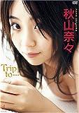 秋山奈々 Trip to… [DVD]