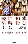 本は10冊同時に読め!: 本を読まない人はサルである!