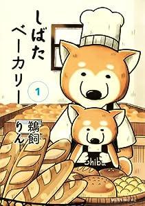 しばたベーカリー(1) (モーニングKC)