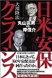 大川隆法総裁『日米安保クライシス —丸山眞男vs.岸信介』発売中!