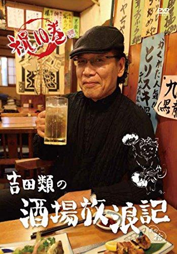 吉田類の酒場放浪記 其の拾 [DVD]